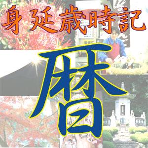 身延山カレンダー